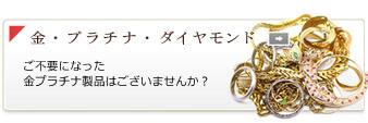 金・プラチナ・貴金属・ダイヤモンド