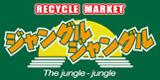 ジャングルジャングル - Jungle Jungle recycle market