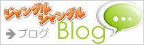 ジャングルジャングルブログ - Blog