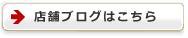和歌山店ブログはこちら