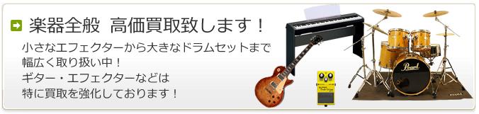 楽器全般 高価買取致します!