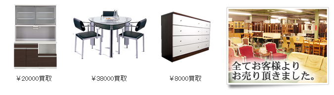 ※特に下記の商品は高額買取致します。