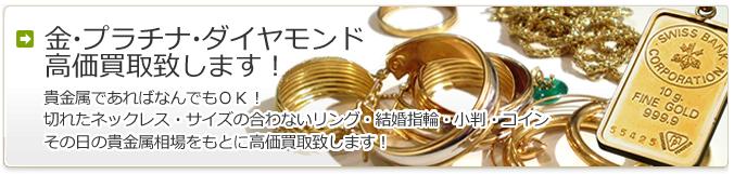 金・プラチナ・貴金属・ダイヤモンド  高価買取致します!