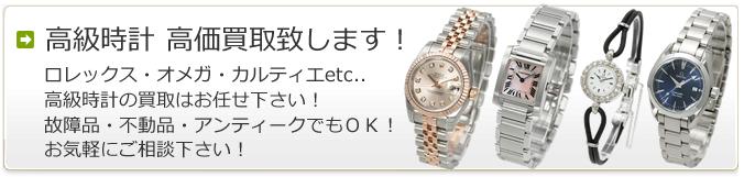 高級時計  高価買取致します!