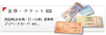 金券・チケット