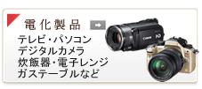 電化製品 テレビ・パソコン、デジタルカメラ、ビデオカメラなど