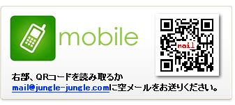 ジャングルメルマガ 携帯QRコード読み取り
