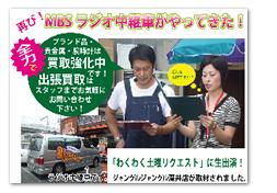 毎日放送ラジオ ありがとう浜村淳 生出演