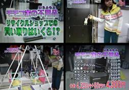 関西テレビ 「モモコのOH!ソレ!みーよ!」