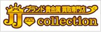ブランド貴金属買取専門店JJ collection
