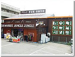 ジャングルジャングル 深井店