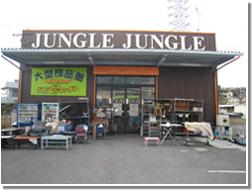 ジャングルジャングル 大型良品館