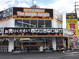 ジャングルジャングル堺初芝店