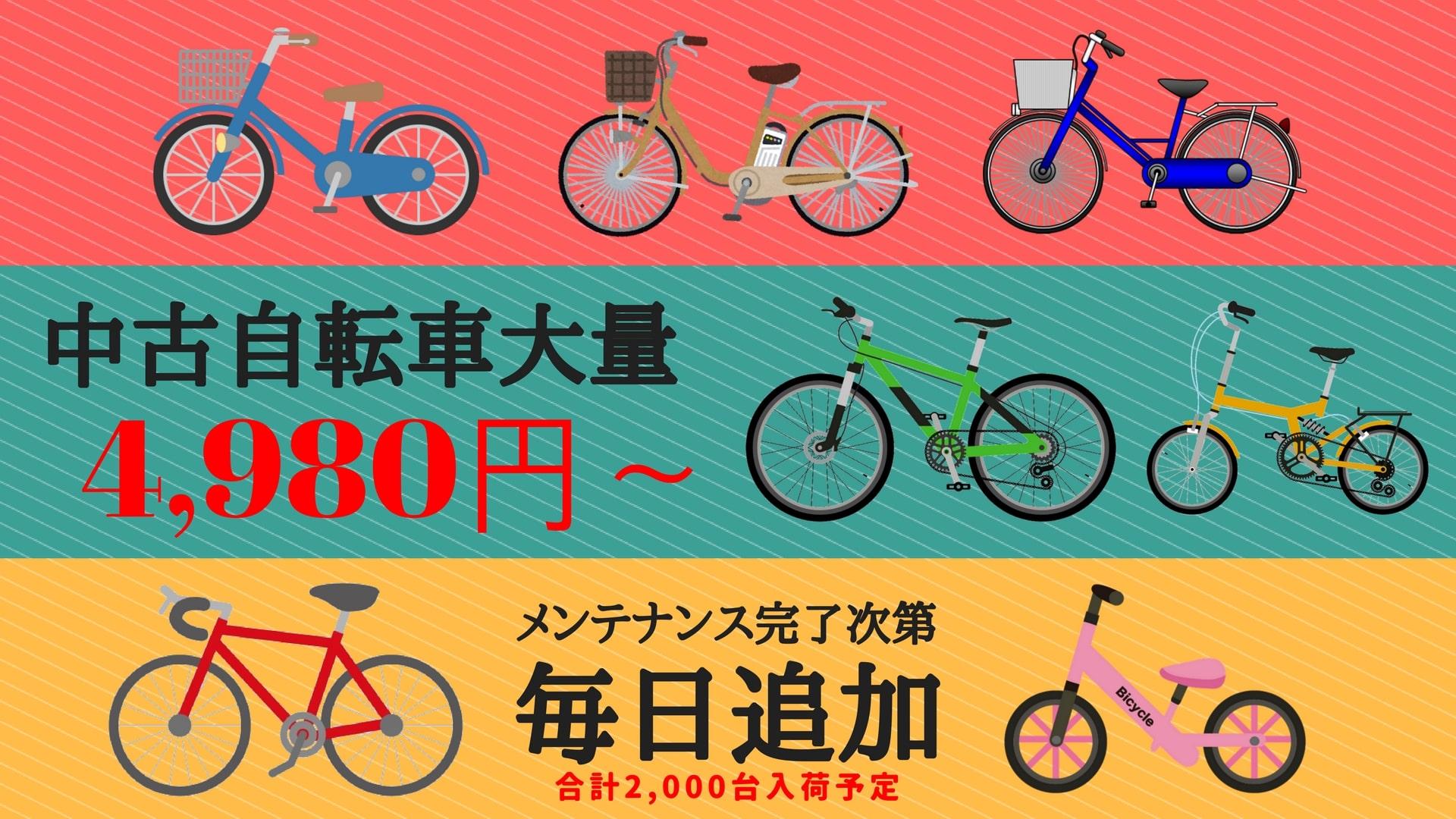 中古良質自転車入荷