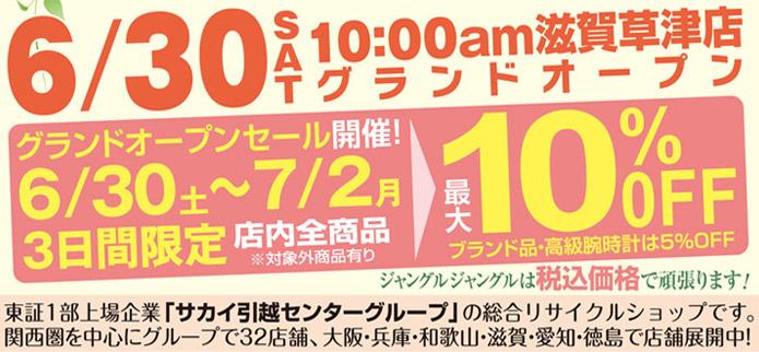 滋賀草津店オープン