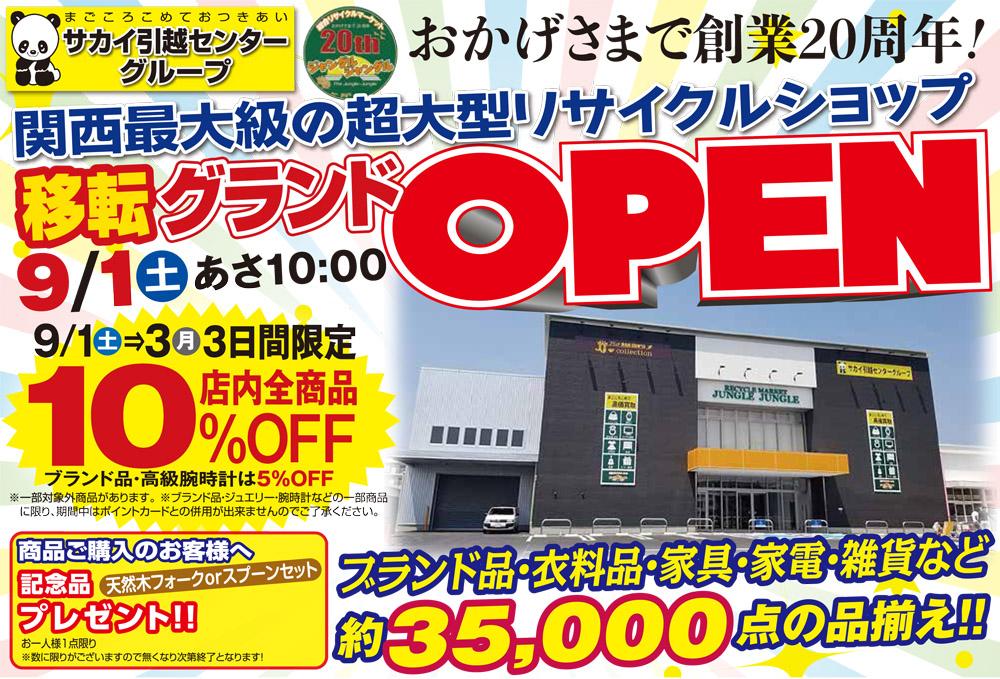 ジャングルジャングル 新和歌山店